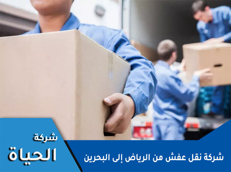 شركة نقل عفش من الرياض إلى البحرين