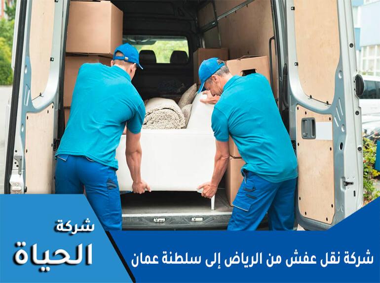 شركة نقل عفش من الرياض إلى سلطنة عمان